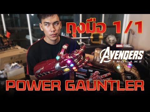 REVIEW ถุงมือ Power Gauntlet 1/1 (Avengers: Endgame) จาก  HASBRO