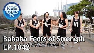 Bababa Feats of Strength |  [Gag Concert / 2020.04.18]