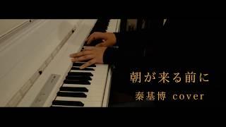 秦基博 『朝が来る前に』 cover 【歌詞付き】 ピアノアレンジで歌いまし...