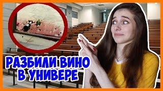 РАЗБИЛИ ВИНО ПЕРЕД ПРЕПОДОМ В УНИВЕРЕ / Смешные студенческие истории