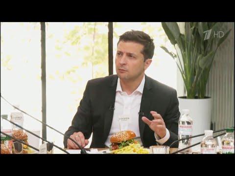 В Киеве Владимир Зеленский общался с прессой 14 часов.
