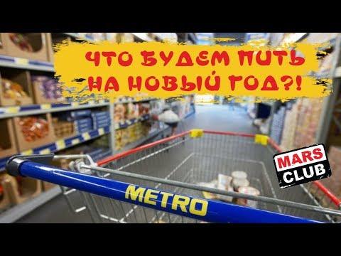 Новогодние цены на алкоголь в Метро. Репортаж