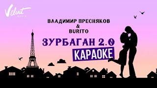 Владимир Пресняков (мл.) & Burito - Зурбаган 2.0. Караоке