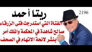 د.أسامة فوزي # 2196 -  لغز الفتاه ريتا أحمد التي استدرجت فتى الزرقاء صالح