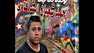 مهرجان يتوب علينا ربنا فيلو علي دجي احمدشعبان الشرقاوي