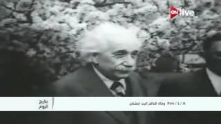 في مثل هذا اليوم 18 أبريل 1955 وفاة العالم ألبرت أينشتاين