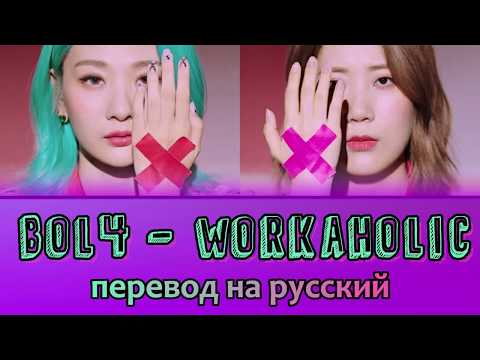 BOL4 - Workaholic ПЕРЕВОД НА РУССКИЙ (color Coded Lyrics)