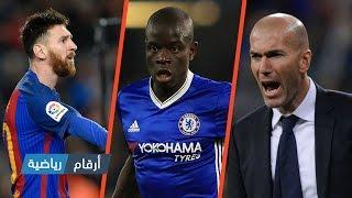 موسم برشلونة مهدد بسبب ميسي | زيدان يتحدى برشلونة ويخطط لخطف صفقة فرنسية | كانتي يكشف أمنية قديمة