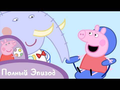 Свинка Пеппа - S02 E37 У зубного