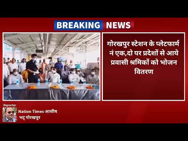 गोरखपुर स्टेशन के प्लेटफार्म नं एक,दो पर प्रदेशों से आये प्रवासी श्रमिकों को भोजन वितरण