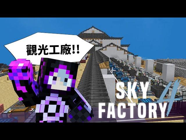 Minecraft 模組包生存 - 天空工廠4 #30 說要蓋觀光工廠 就來蓋