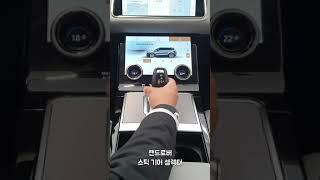 [KCC오토모빌] 레인지로버 이보크 모빌라이징 영상 #…