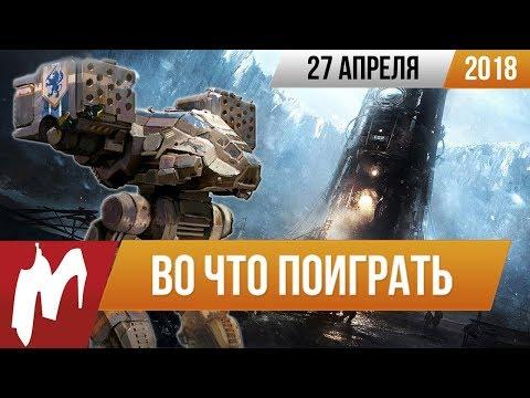 🎮Во что поиграть на этой неделе — 27 апреля (Frostpunk, Battletech, Inked)