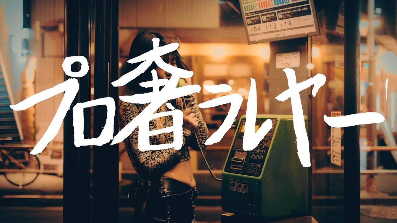 大石理乃 プロ奢ラレヤー  (RINO OHISHI Official Music Video)