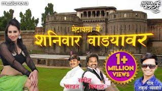 Shalu Music Presents - Bhetayla Ye Shaniwar Wadyaver - Sajan Vishal