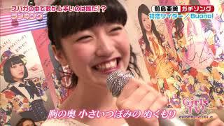 SUPER☆GiRLS 2014.5.17 01位99点 渡邉ひかる VALENTI 02位91点 勝田梨乃...