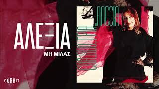 Αλεξία - Μη Μιλάς - Official Audio Release
