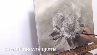 Учимся писать цветы маслом в технике гризайль. Working under flower painting en grisaille(Приглашаю на свои мастер-классы в Москве: http://www.buiko.ru/#!blank-5/hk7e2 Почта 126801@gmail.com Тел. +79104967233 Вконтакте- http://m.vk...., 2016-08-10T08:12:40.000Z)