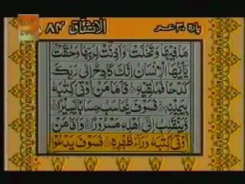 Surah Al Inshiqaq With urdu Transaltion Full
