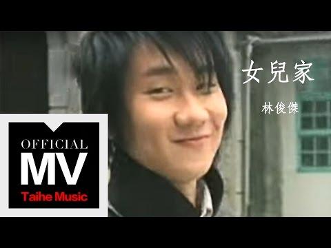 林俊傑 JJ Lin【女兒家 The Girls】官方完整版 MV