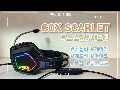 마이크 괜찮은 가성비 게이밍 헤드셋 리뷰 | 콕스 스칼렛 헤드셋 | Cox Scarlet gaming Headset Review