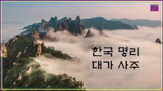 대한민국 최고의 3대 명리학자 사주