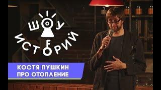 Константин Пушкин про отопление [Шоу Историй]