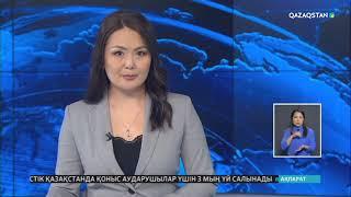 21.11.2018 - Ақпарат - 17:00 (Толық нұсқа)