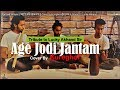 Age jodi jantam || আগে যদি জানতাম|| Cover by kureghor কুঁড়েঘরA tribute to Lucky Akhand