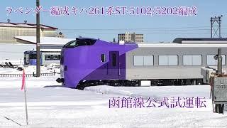 【初めての試運転】キハ261系ST-5102/5202(ラベンダー)編成 苗穂〜岩見沢試運転