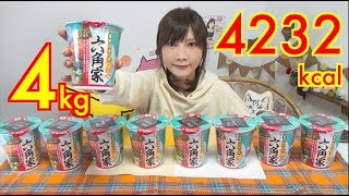 【MUKBANG】 4Kg OF Yokohama Rokkaku's Special Cup Noodles + Rice !! 4232kcal [CC Available]