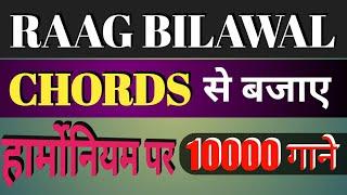RAAG BILAWAL | CHORDS से बजाए बिलावल राग के 10000 से अधिक गीत ।