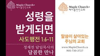 달콤한 만나#2 성령을 받게되면 (사도행전 1:6-11) | 정재천 담임목사 | 말씀이 살아있는 Maple Church