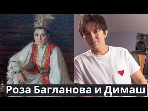 Роза Багланова и Димаш (SUB)