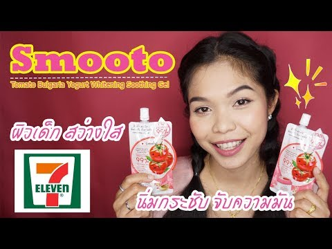 [Review] Smooto Tomato Bulgaria Yogurt Whitening Soothing Gel L Aimmerose Channel