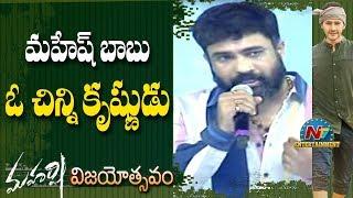 Download YVS Chowdary Speech At Maharshi Vijayotsavam   Mahesh Babu   Allari Naresh   Pooja Hegde   NTV Mp3 and Videos