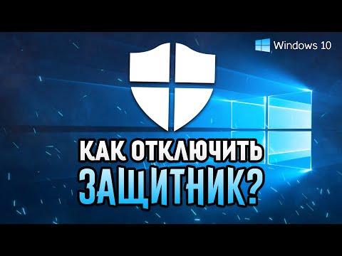 КАК ОТКЛЮЧИТЬ АНТИВИРУС на Windows 10?