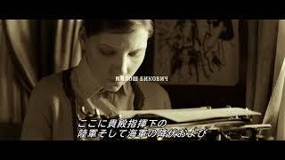サンストローク ロマノフ王朝の滅亡 - Trailer (字幕版) thumbnail