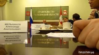 Встреча губернатора с блогерами. Отрывок. (Челябинск, 2014)