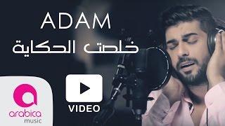 اُدم - كليب خلصت الحكاية | Adam - Khelset El Hekaya - Video