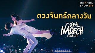 The Real Nadech Concert ณเดชน์ ญาญ่า - ดวงจันทร์กลางวัน | CHANGE Showbiz