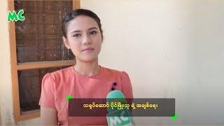 သ႐ုပ္ေဆာင္ ပိုင္ျဖိဳးသု ရဲ့ အခ်စ္ေရး - Paing Phyo Thu Relationship thumbnail