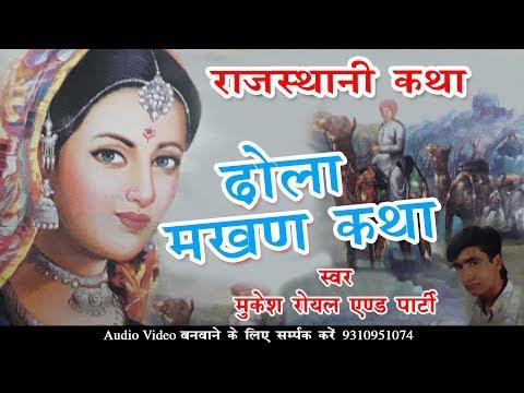 ढोला मखण कथा । Dhola Makhn Katha | Rajasthani Prem Katha | Mukesh Royal #Rajasthani Katha