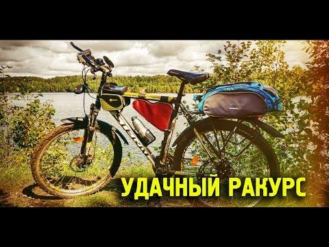 Удачный ракурс. Обзор велосипеда для путешествий.