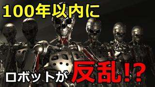 【衝撃】100年以内にロボットが反乱!人類の文明はAIによって終わる?