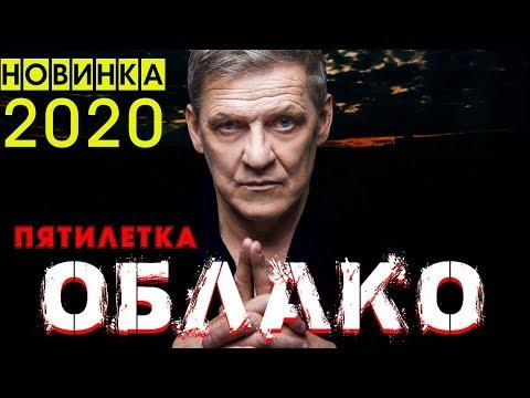 """Сильня песня / Группа """"ПЯТИЛЕТКА"""" / Облако / Шансон 2020"""