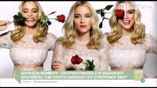 Entertv: Η Πωλίνα μιλά για τον γιο της και τα botox