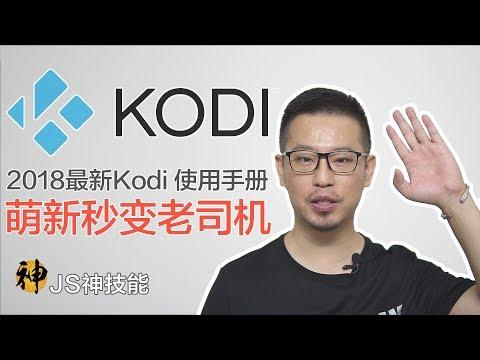 2018年Kodi最新使用手册/超强定制化媒体播放器(电视盒子必备)/好莱坞大片、美剧一个软件全免费/帮你整理海量片源自带字幕自动添加海报预告片/