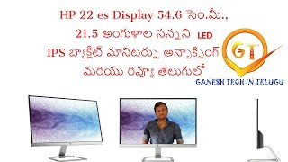 hp 22es display 54 6 cm 21 5 inch thinnest ips led backlit monitor unpacking and review in telugu