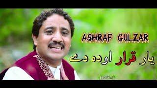 Pashto new 2018 song Ashraf Gulzar | Qarar Qarar oda de